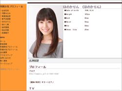 150803_honoka_hon.jpg