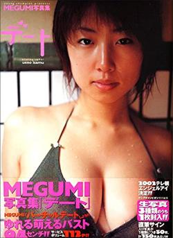 150806_megumi_hon.jpg