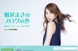 150812_aizawa_tp.jpg