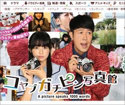150825_koyabu_tp.jpg