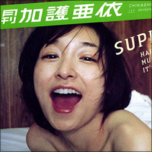 加護亜依、離婚後初のテレビ復帰に「疲れ切った主婦みたい」とファン衝撃…ぶっちゃけ路線にも大きな不安