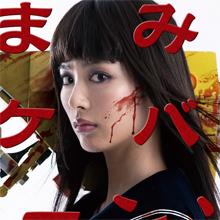ふんどし+セーラー服! 特撮ヒロイン・内田理央、初主演映画でインパクト抜群のキャラに挑戦