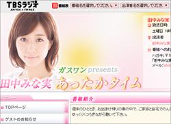 150914_tanaka_tp.jpg