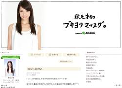 150929_akimoto_tp.jpg