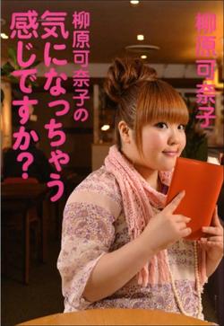 151001_yanagihara_tp.jpg