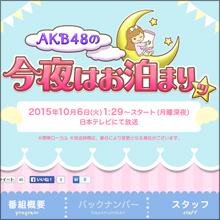 """AKB48の次世代メンバーが深夜にパジャマトーク! おぎやはぎの""""手腕""""に期待"""