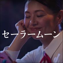 小泉今日子、ソフトバンク新CMで元セーラームーン役! 人気キャラの競演で打倒・三太郎なるか