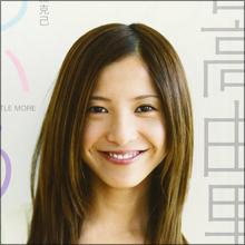 吉高由里子、女優活動再開に合わせて文筆デビュー! ネットでは期待と不安が入り混じる