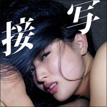 「立っているだけでエロい」 橋本マナミ、志村けんのコント番組で愛人キャラの本領発揮!