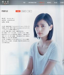 151024_hasimotoai_tp.jpg