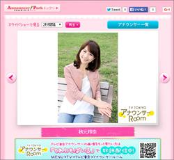 151030_akimoto_tp.jpg