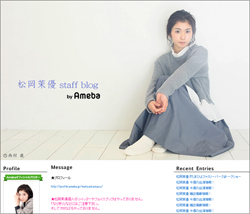 151031_matuoka_tp.jpg