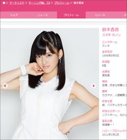 151103_suzuki_tp.jpg