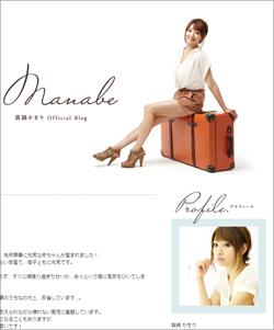 151116_manabe_tp.jpg