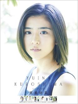 151123_kurosima_tp.jpg