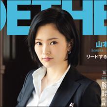 NMB48・山本彩、谷間あらわなセクシー秘書姿で話題! 大人びた魅力と歌声で着実にファン層拡大中