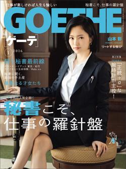 151125_yamamoto_tp.jpg