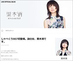 151201_kuroki_tp.jpg