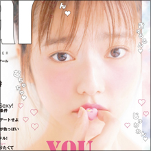 AKB48・島崎遥香、犬猿の仲の徳光和夫と和解も…「来年も話さないかも」と宣言