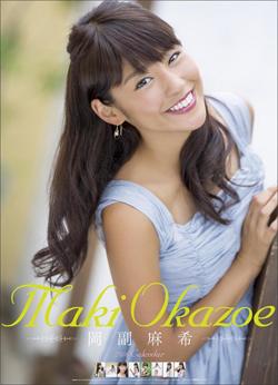 151221_okazoe_tp.jpg