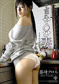 『覗かれた503号室 ずぶぬれマ○コ妻 ~ふしだら劇場~』藤崎クロエ