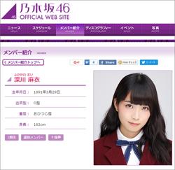 160108_hukagawa_tp.jpg