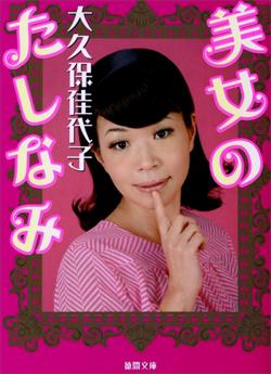 160108_ookubo_tp.jpg
