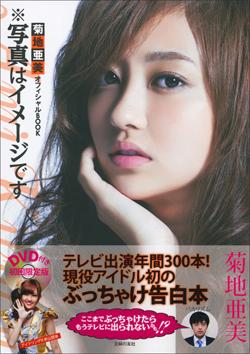 160120_kikuti_tp.jpg