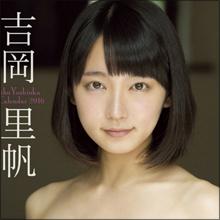 グラビア人気も高い注目女優・吉岡里帆、『あさが来た』抜擢で大ブレイク秒読み!?