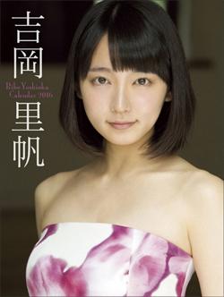 160125_yosioka_tp.jpg