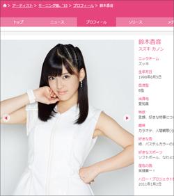160130151126_suzuki_tp.jpg