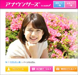 弘中綾香アナ、黒キャラ覚醒で人気上昇中! すました顔で毒づく姿に視聴者大興奮の画像1