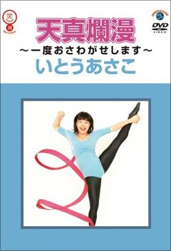 160229_itouasako_hon.jpg