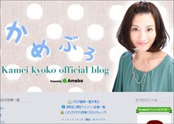 160303_kamei_tp.jpg