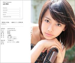 160309_yamamotomaika_tp.jpg