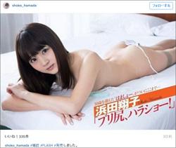 160313_hamada_tp.jpg