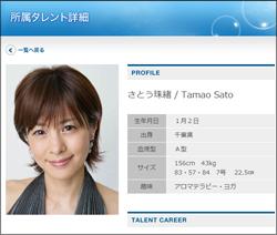 160315_satotamao_tp.jpg