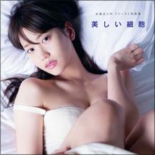 想像以上のセクシーさで絶賛の嵐! AKB48・永尾まりや、初写真集が見事売り上げトップ