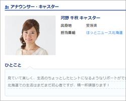 160323_kouno_tp.jpg