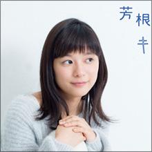 """""""強さと可憐さ""""を備える女優・芳根京子、月9ワースト視聴率の『いつ恋』で純朴美少女を好演!"""