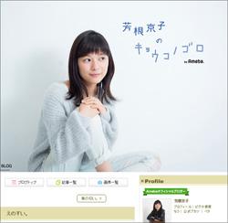 160323_yosine_tp.jpg