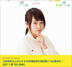 160330_kawaei_tp.jpg