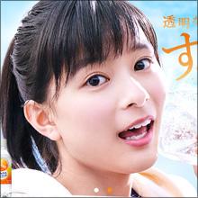 さすがの透明感! 注目女優・芳根京子、三ツ矢サイダーCMで美少女ぶりを発揮