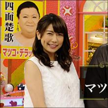 「新人いびりがハンパねえ!」 夏目三久の後任・青山愛アナ、『怒り新党』でマツコの洗礼浴びる
