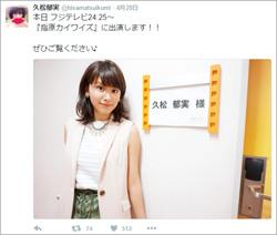 160421_hisamatu_tp.jpg