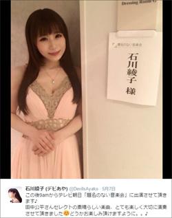160509_isikawa_tp.jpg
