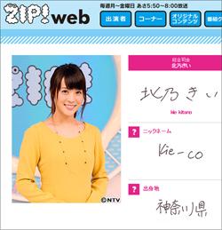 160601_kitano_tp.jpg