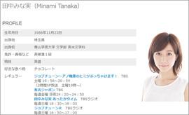 160601_tanaka_tp.jpg