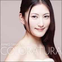 過去のノーブラ発言に視聴者興奮…壇蜜のようなエロさがあると評判のクラシック界の歌姫・田中彩子