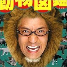 ファンキー加藤の不倫騒動の余波…アンタッチャブル・柴田の評価が上昇中